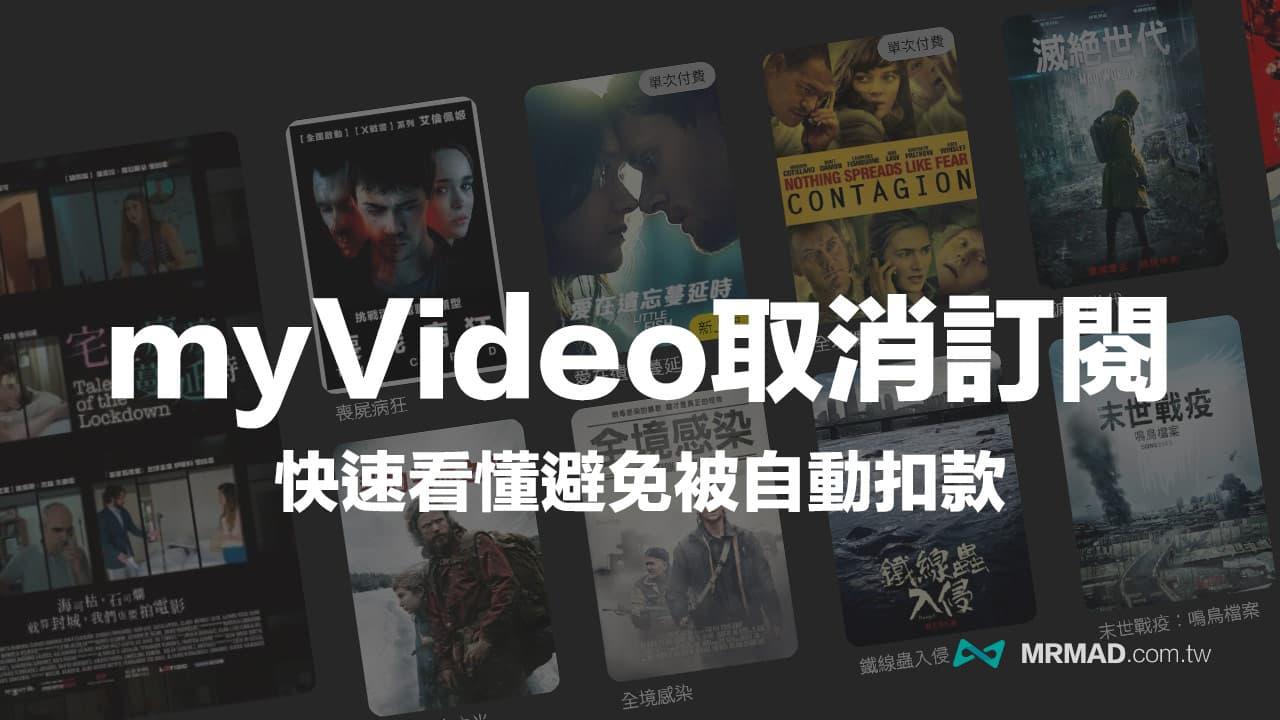 myVideo取消訂閱、退租教學,教你防止被自動扣款