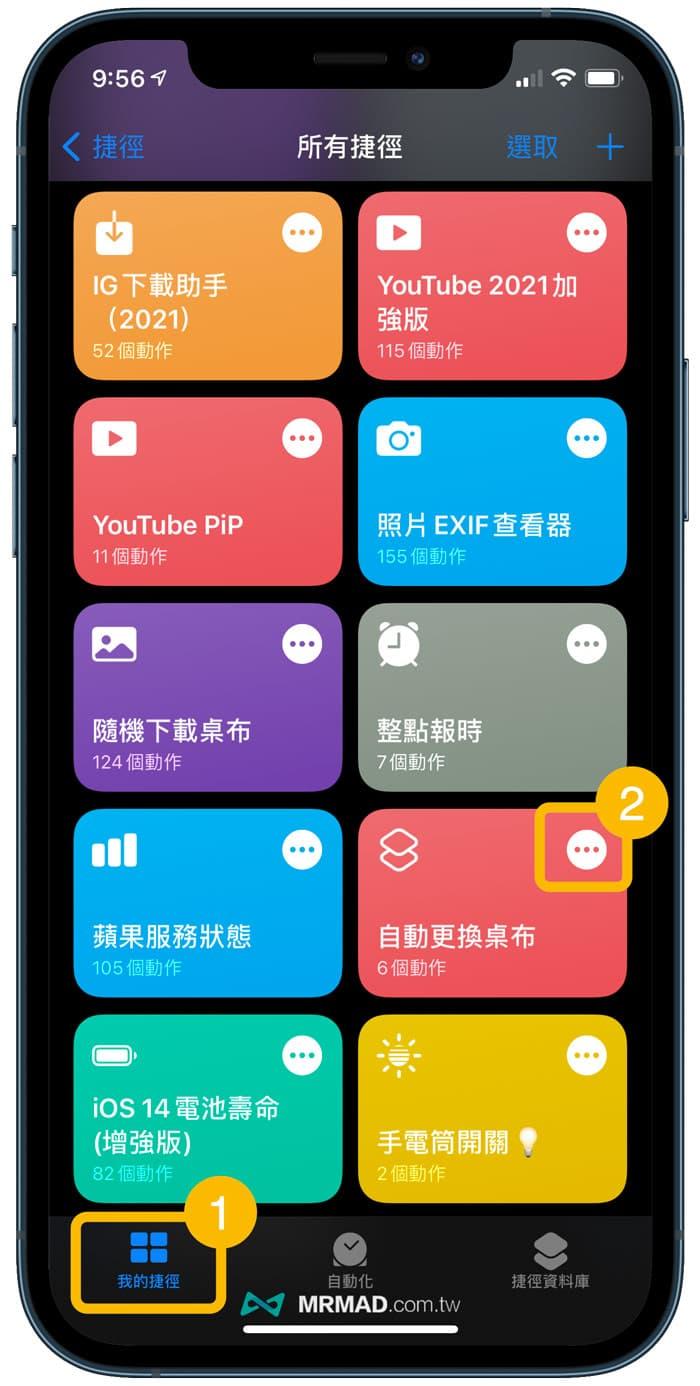如何將捷徑腳本加入iPhone桌面(主畫面)