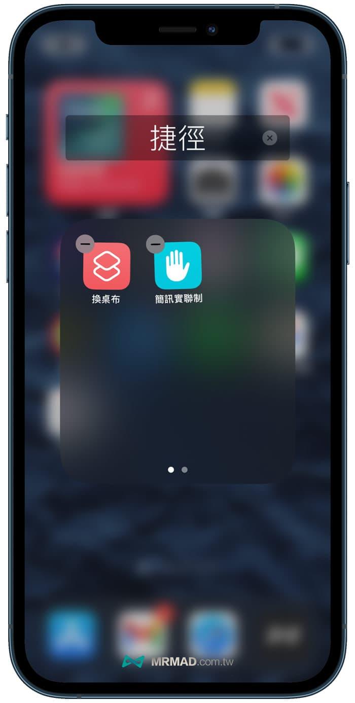 如何將捷徑腳本加入iPhone桌面(主畫面)4