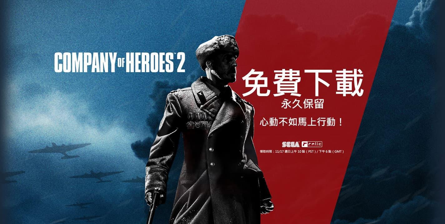 Steam《英雄連隊2》和資料片《突出部作戰》限時免費領取