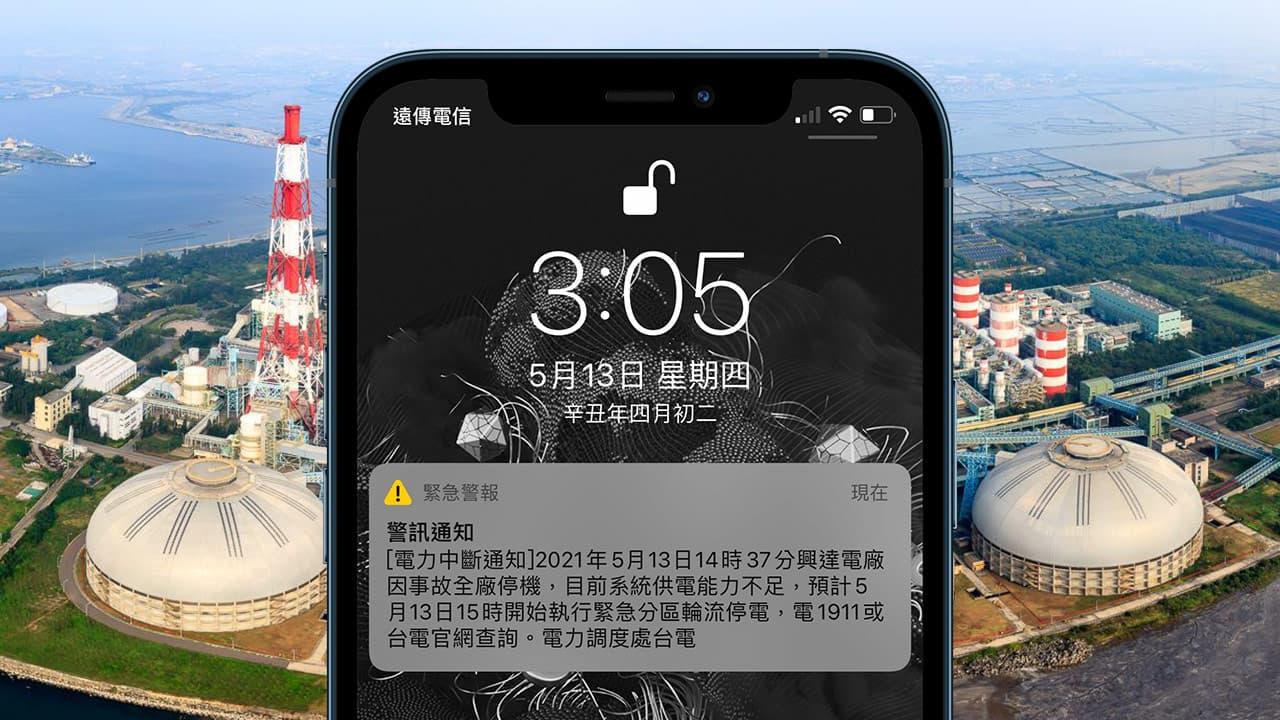 興達電廠停機緊急警報:全台灣3點緊急進入分區輪流停電