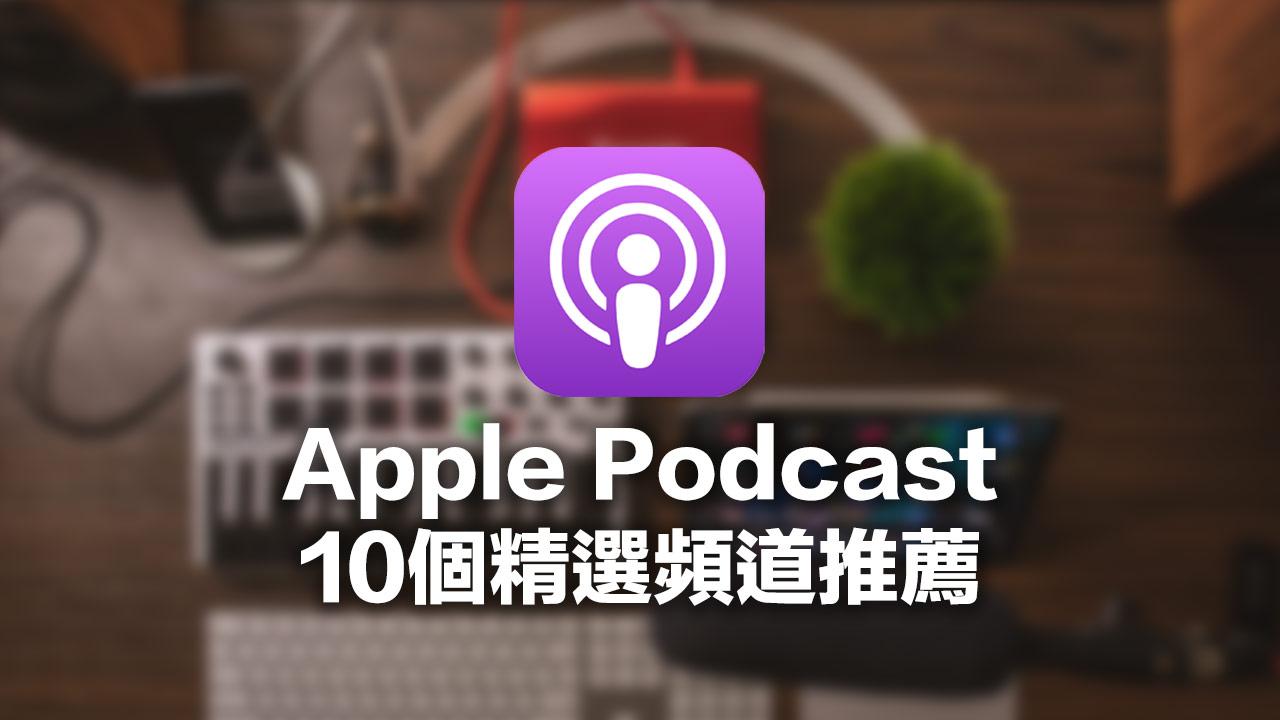 10個精選Apple Podcast 推薦,談論人生日常、心靈、股市必聽