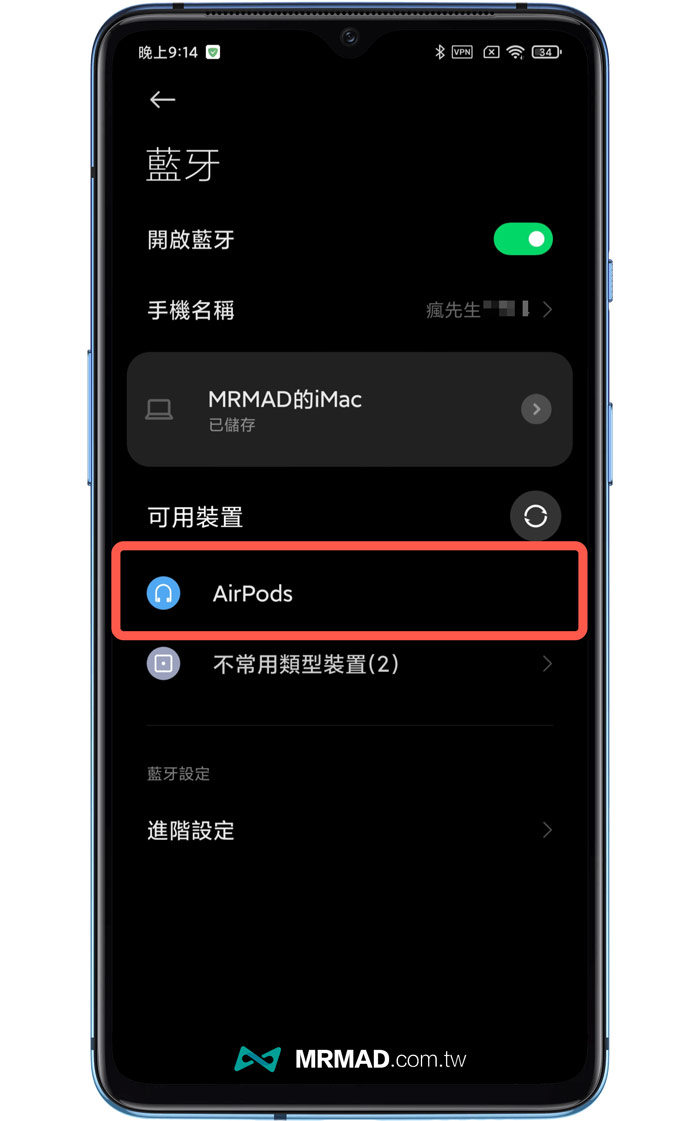 如何替 AirPods Android 配對和設定1