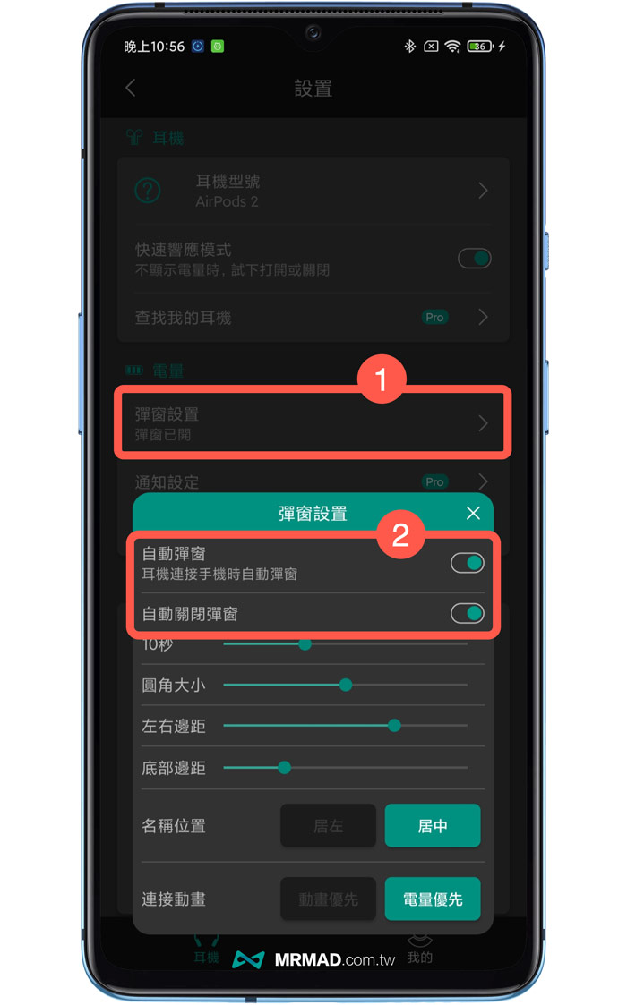 Android怎麼看AirPods電量方法4