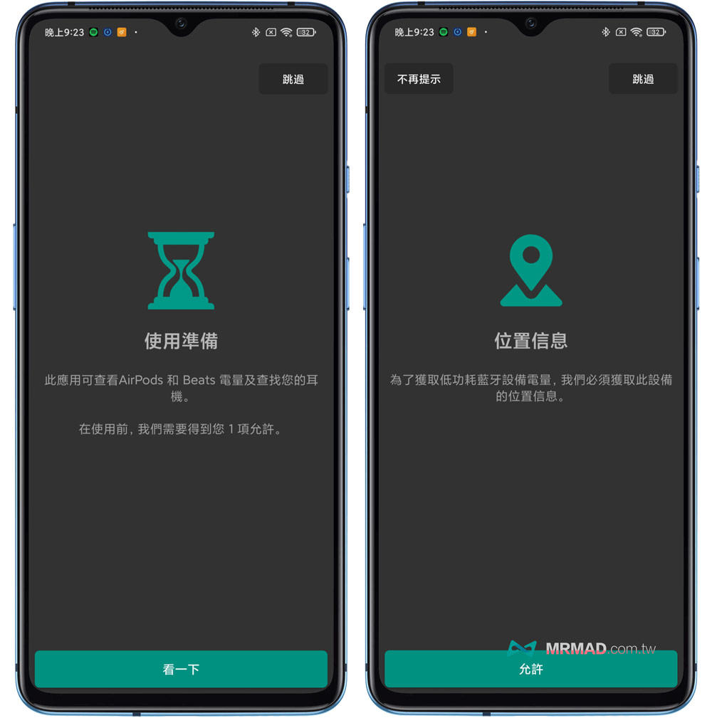 Android怎麼看AirPods電量方法