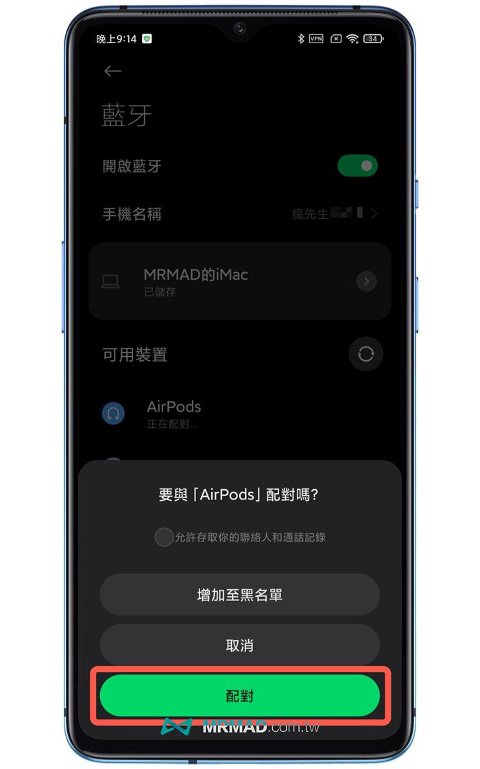 如何替 AirPods Android 配對和設定2