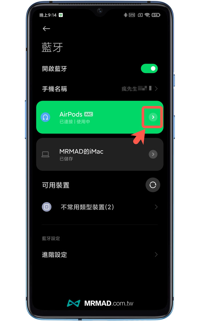 AirPods 設定方式(Android設備)
