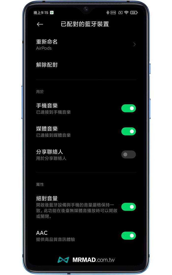 AirPods 設定方式(Android設備)2