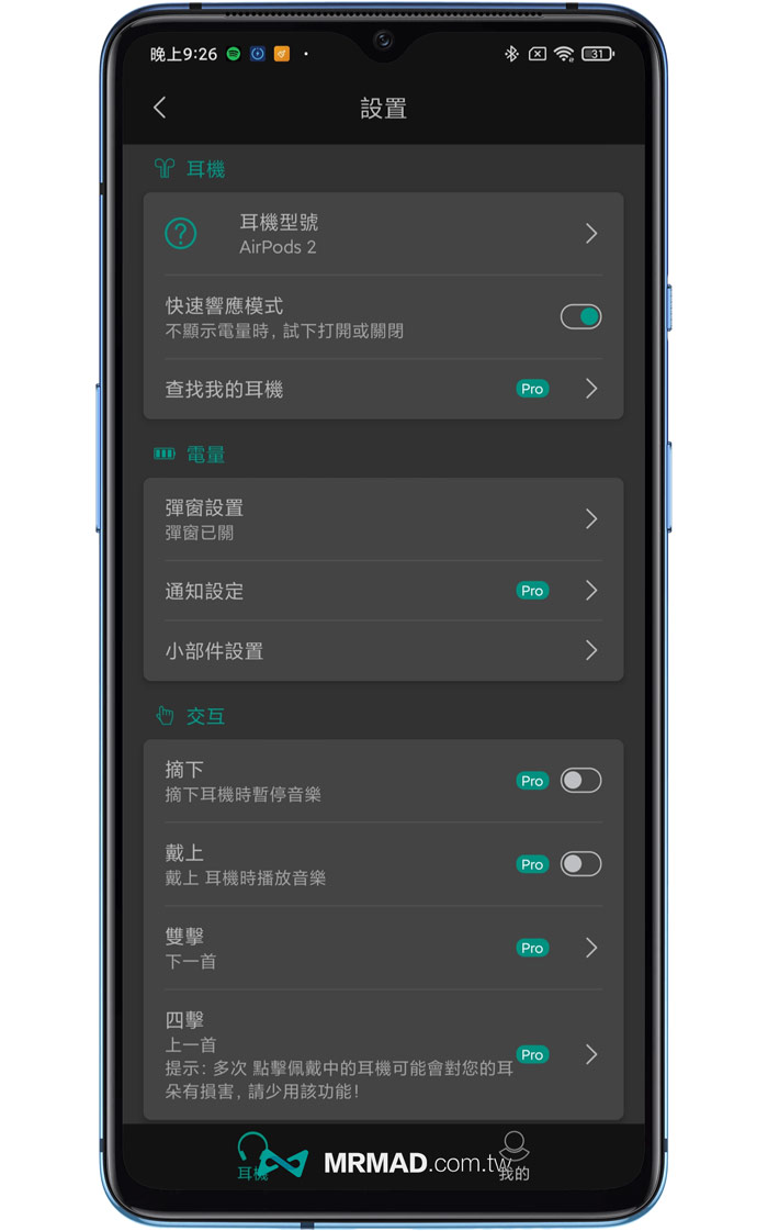 Android怎麼看AirPods電量方法3