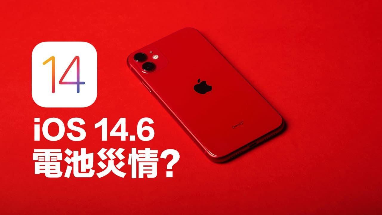 分析iOS 14.6更新電池災情原因,出現iPhone過熱和耗電怎麼解