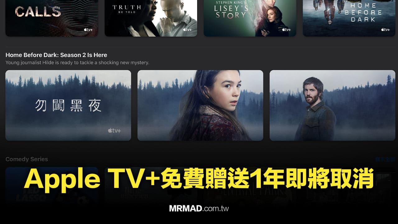 蘋果要取消 Apple TV+ 免費贈送1年優惠!7月全面改為3個月