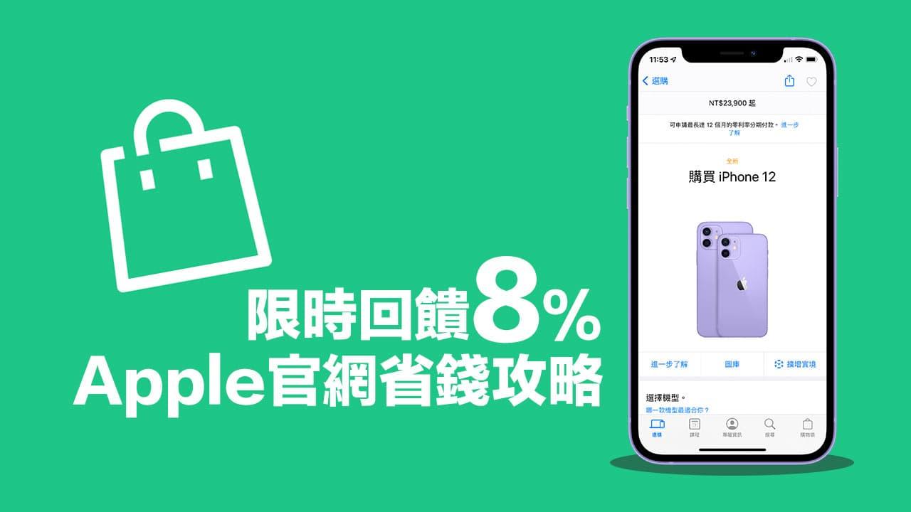 Apple夏季隱藏省錢攻略:教你拿限時 8% LINE Point 超高回饋