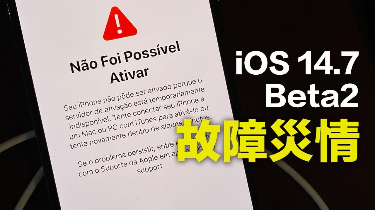 iOS 14.7 Beta2災情又爆發!造成eSIM永久故障和無法激活