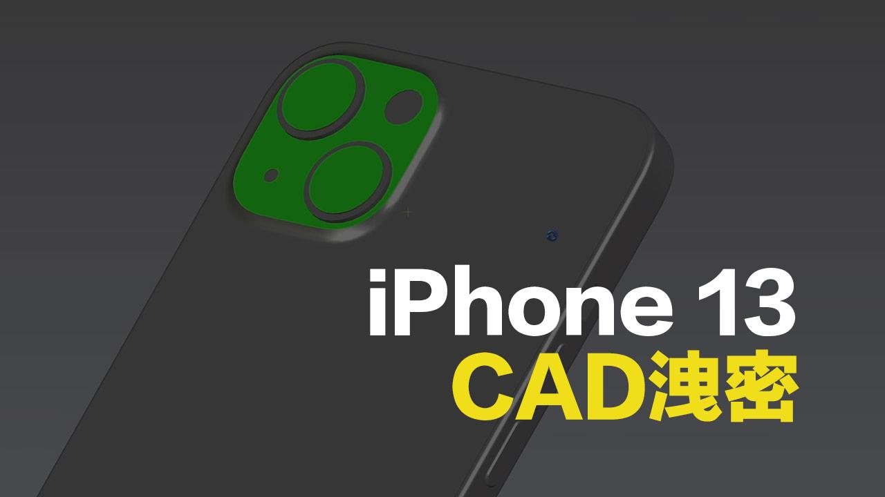 iPhone 13和 iPhone 13 Pro CAD洩密!外觀有兩大明顯改變