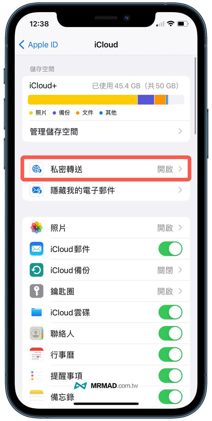 Apple 私密轉送有何作用?詳解iOS 15內建隱藏IP隱私安全功能