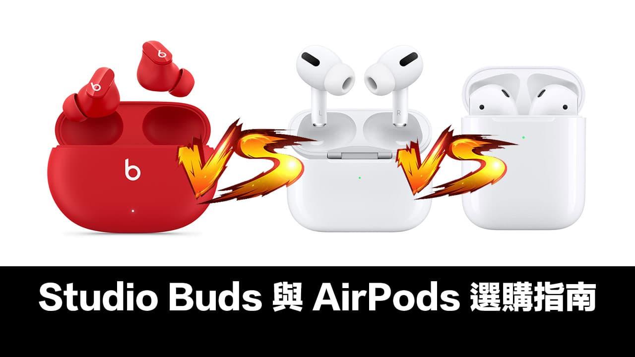 Beats Studio Buds 與 AirPods Pro該怎麼選?差異比較一次看懂