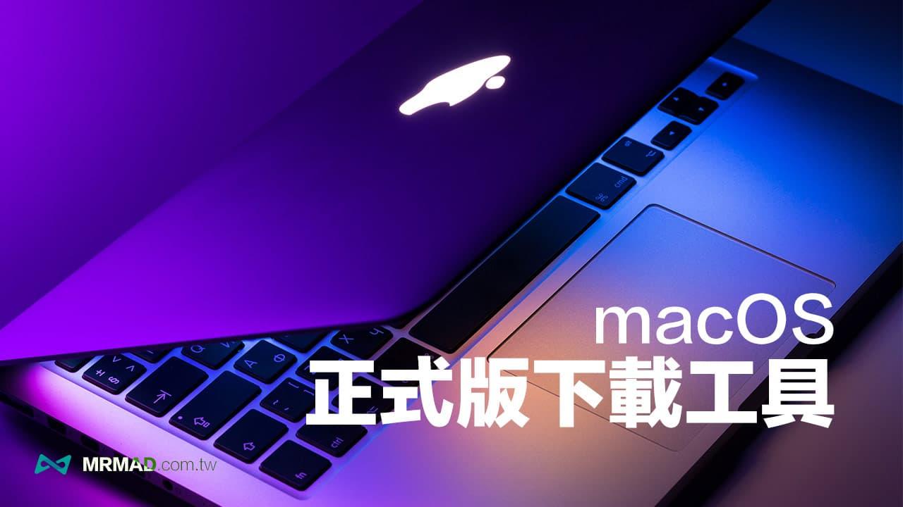 macOS 正式版下載工具,一鍵輕鬆下載完整系統安裝檔