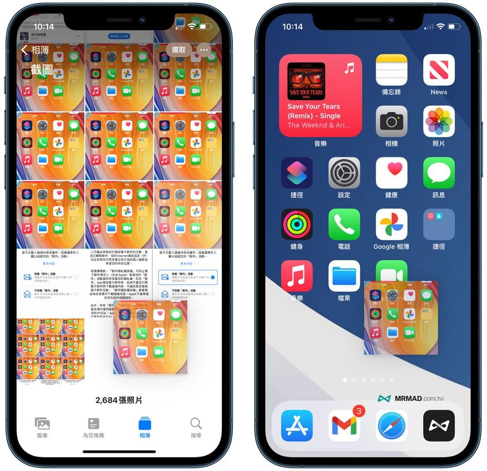 如何在iPhone用施放功能移動照片
