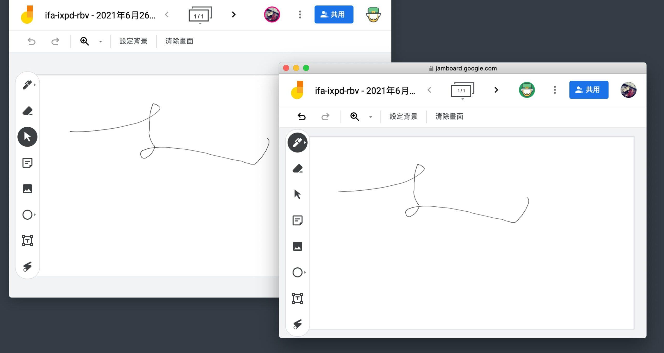 線上協同虛擬白板功能1