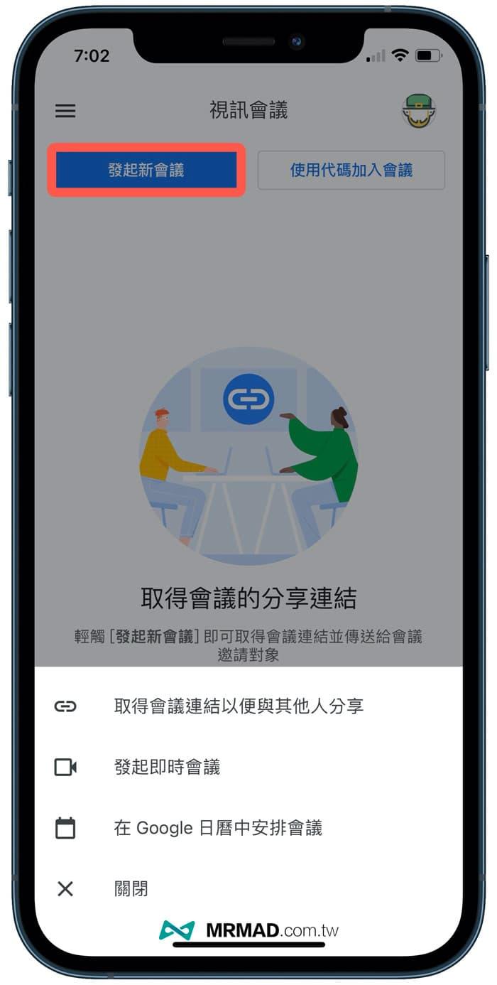 手機版 Google Meet下載和發起會議
