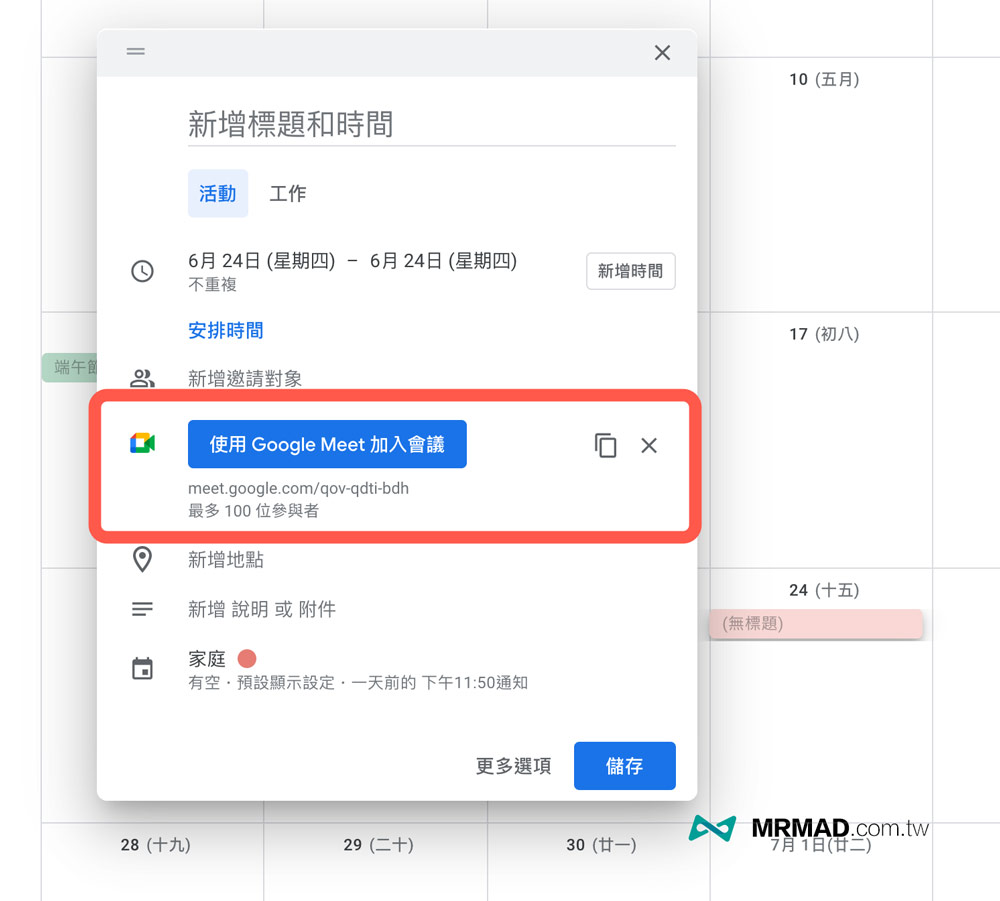 網頁版 Google Meet 日曆發起會議