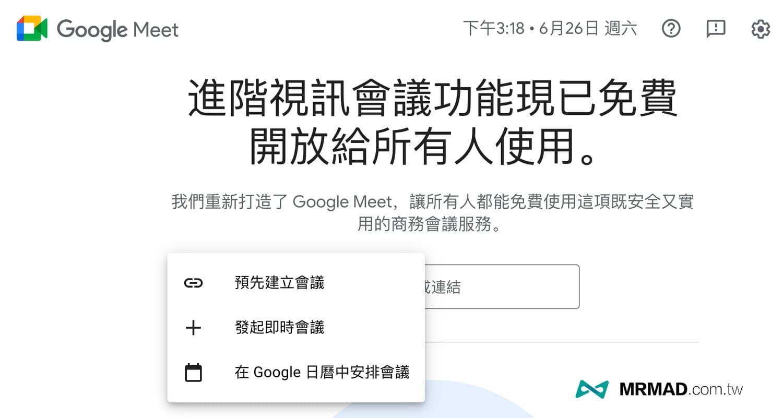 網頁版 Google Meet 發起會議