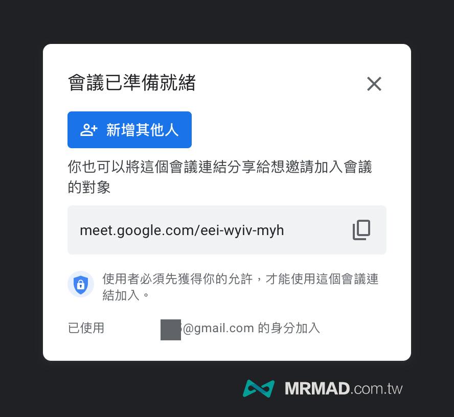 分享 Google Meet 會議網址