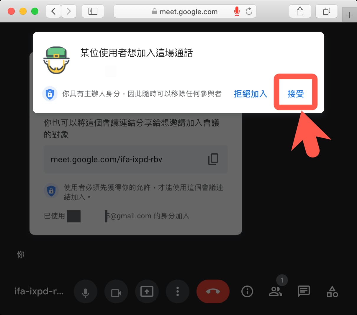 如何加入 Google Meet 即時會議方法2