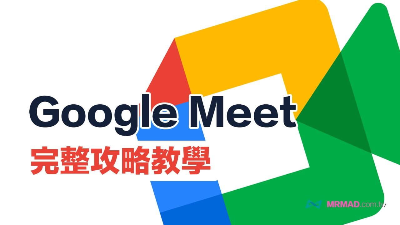 Google Meet教學|從下載到加入會議設定、遠距離視訊全面搞懂