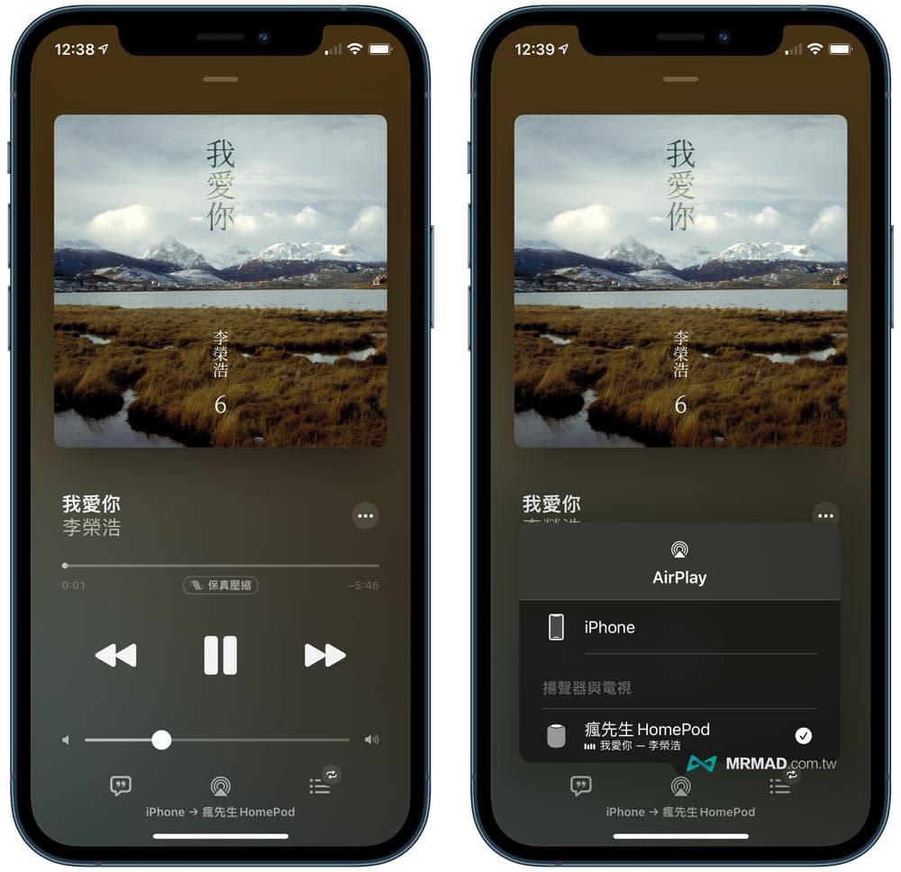 Apple Music無損 AirPlay HomePod 教學