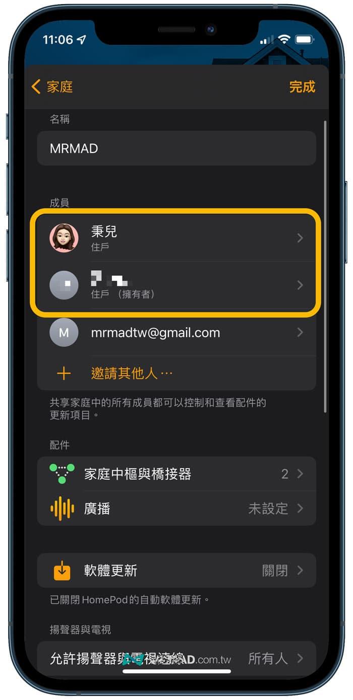 HomePod直接播放Apple Music無損技巧2