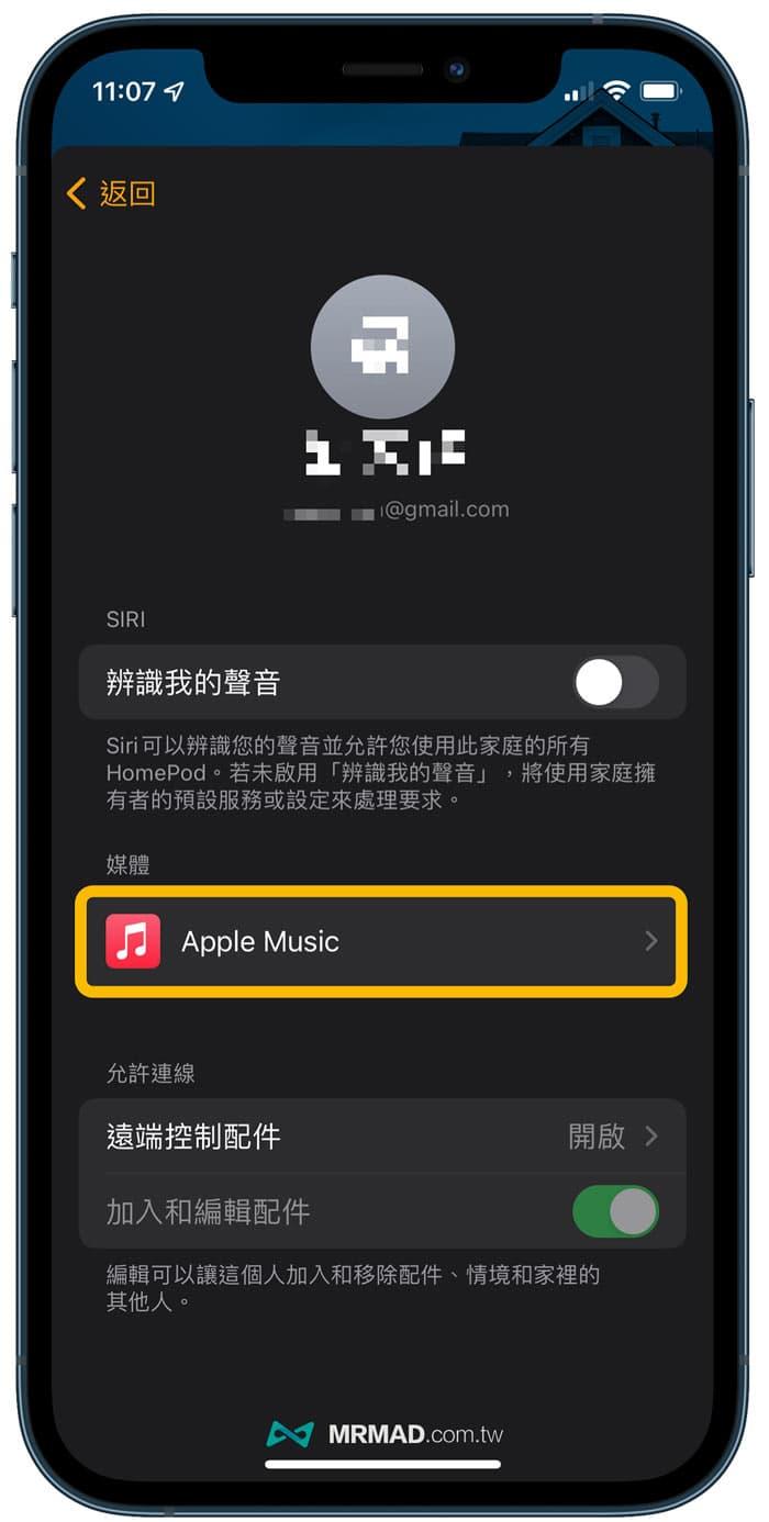 HomePod直接播放Apple Music無損技巧3