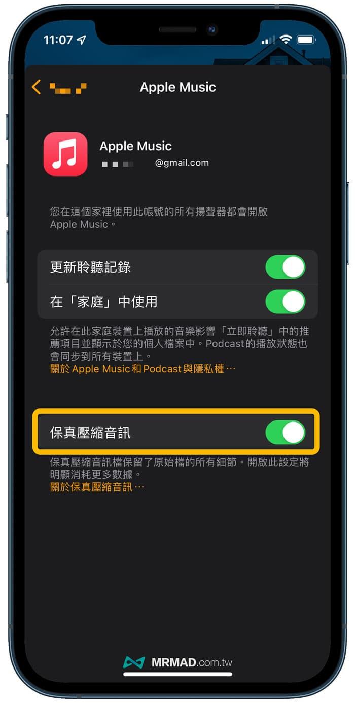 HomePod直接播放Apple Music無損技巧4