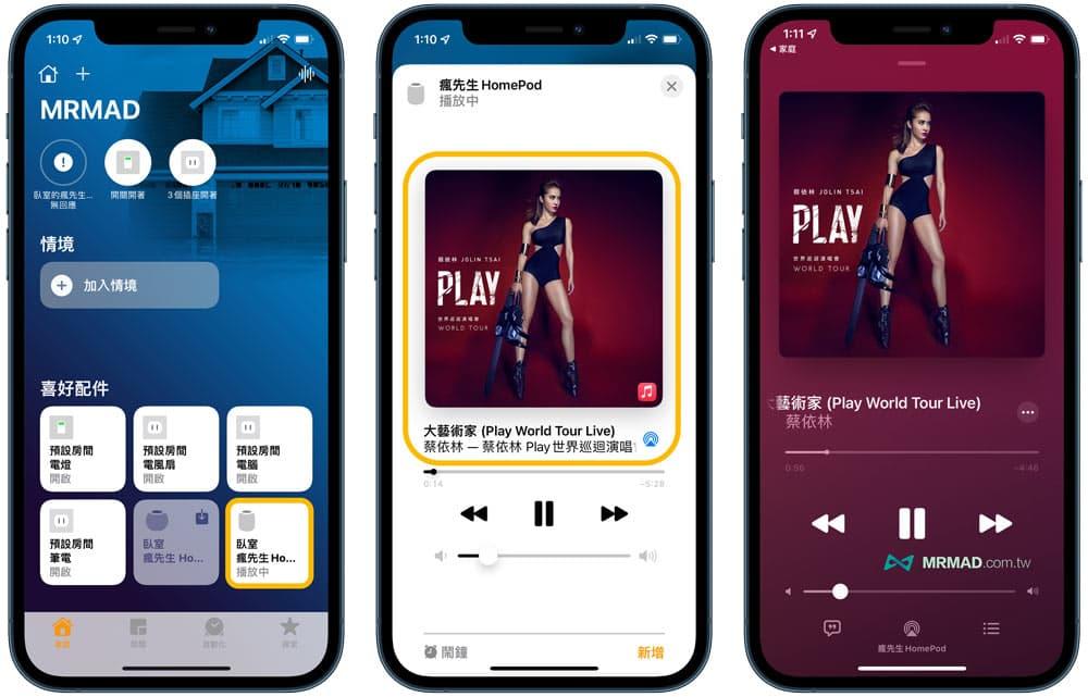 怎麼確認 HomePod 有在播放 Apple Music 無損音樂