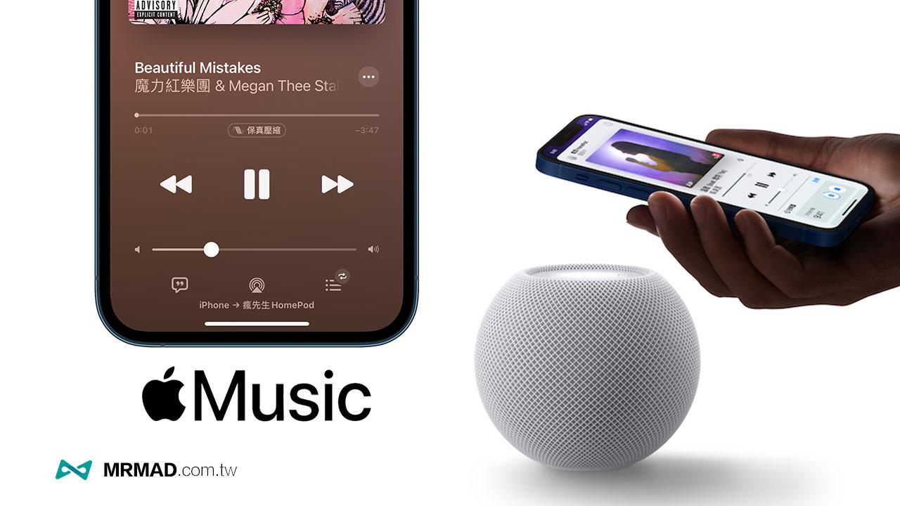 如何替HomePod 開啟Apple Music 無損音樂?教你2招實現