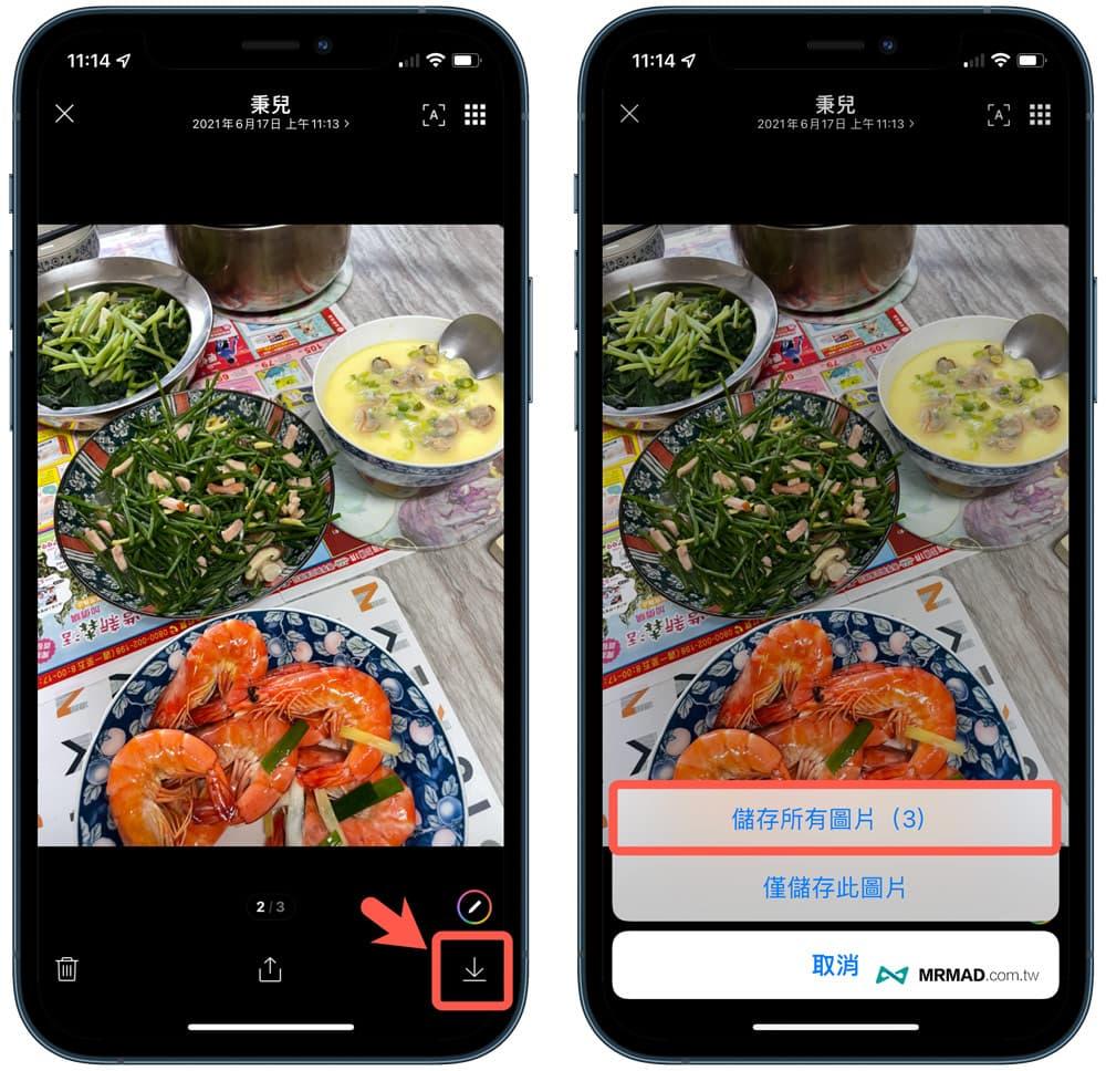 如何用LINE一次下載多張照片教學(手機版)1