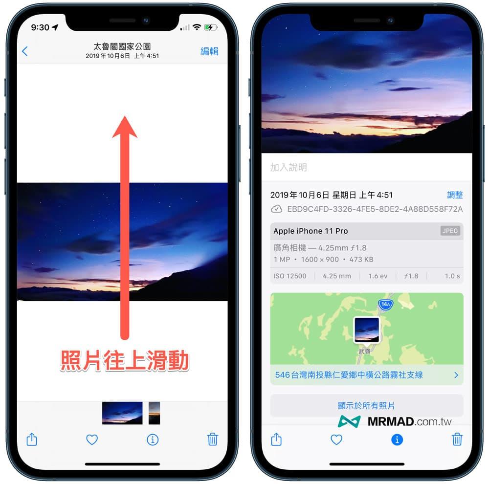 如何用 iPhone 查詢Exif資訊(照片日期/時間和位置等)