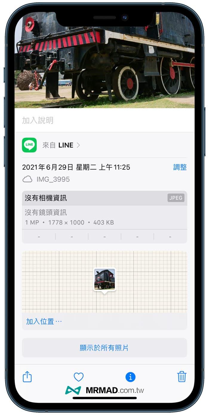 LINE、Messenger傳送照片會曝光Exif資訊嗎