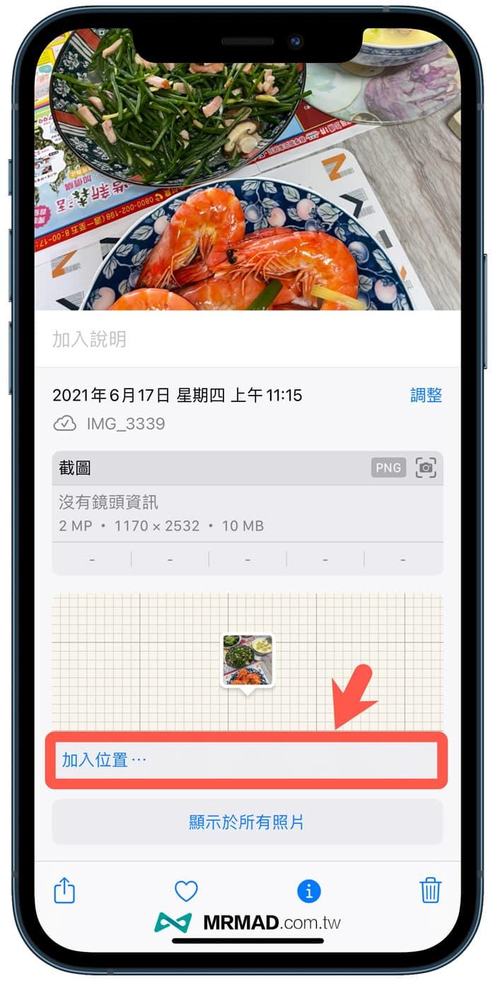 如何修改 iPhone 照片位置