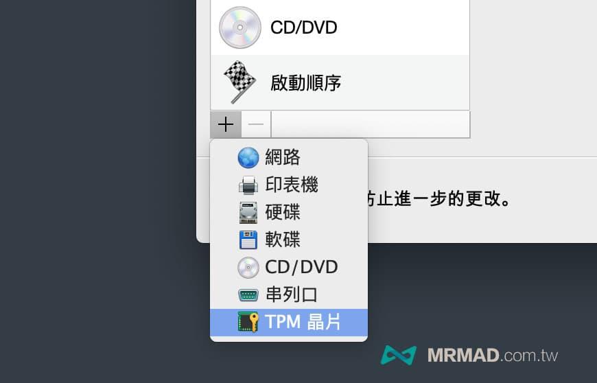 Parallels Desktop開啟TPM教學1