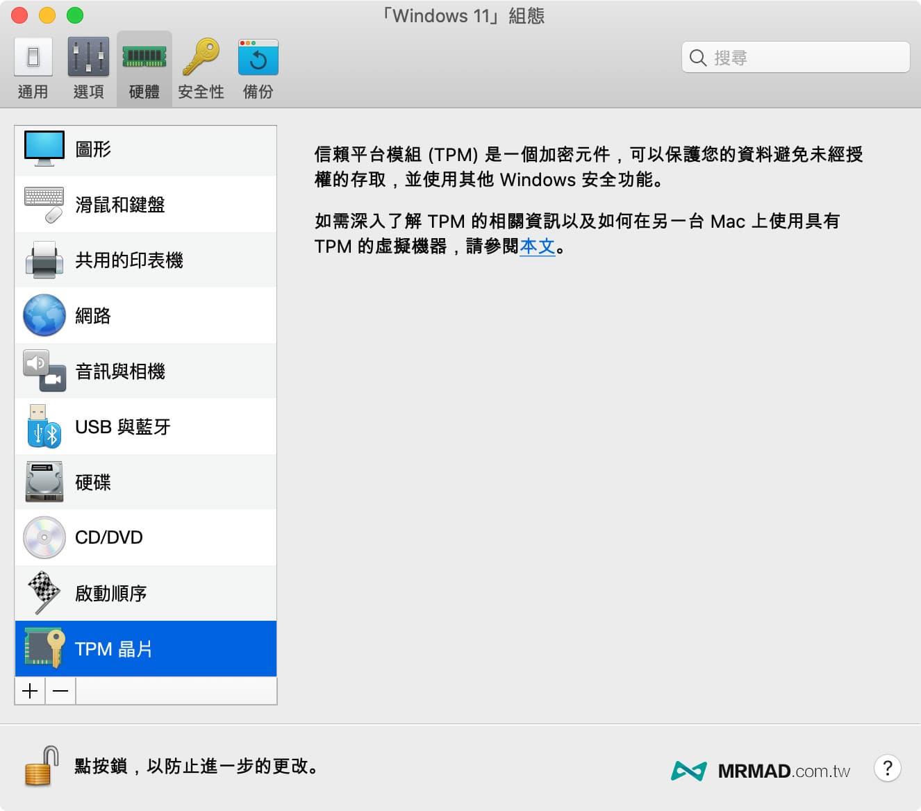 Parallels Desktop開啟TPM教學3