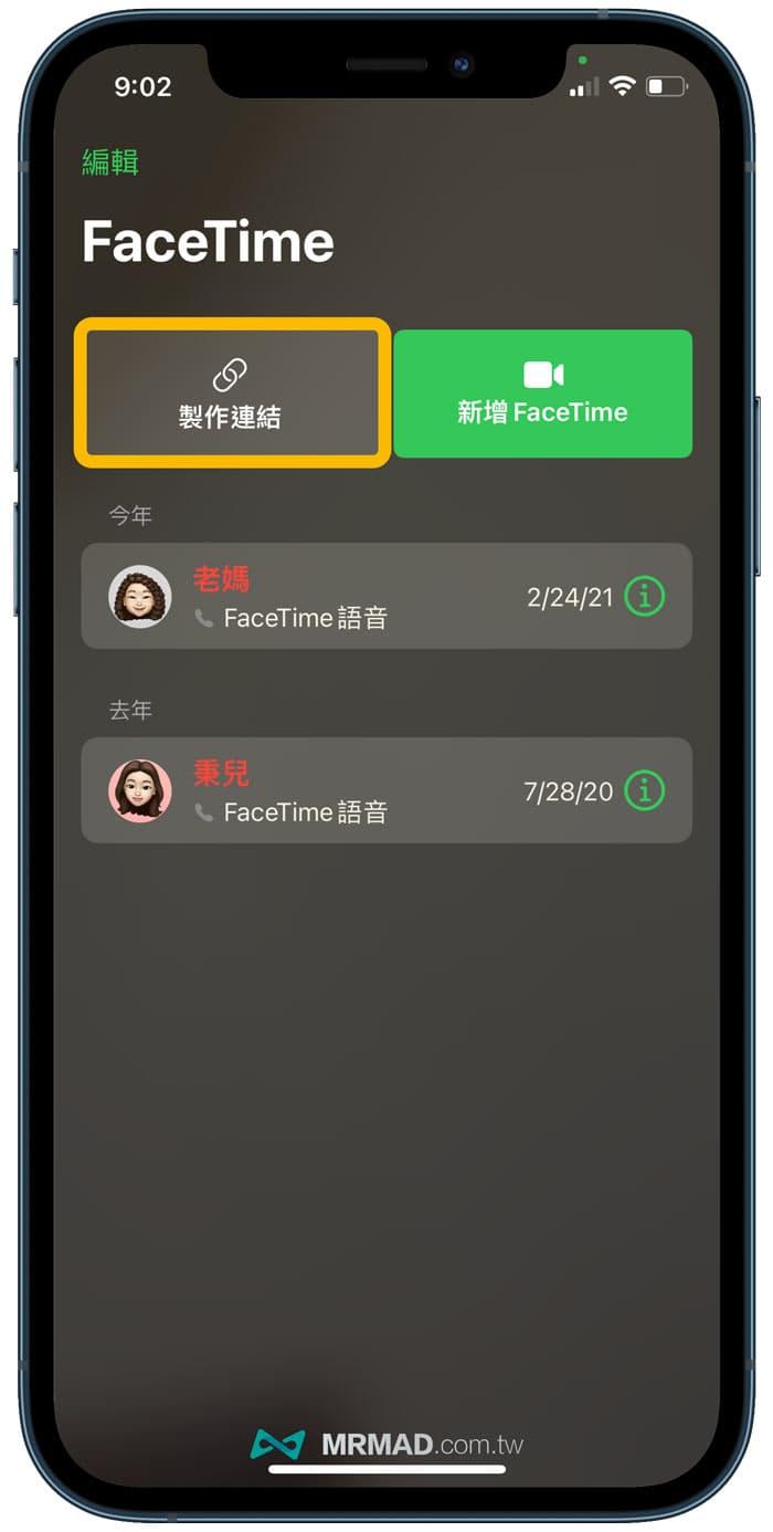 如何製作或建立FaceTime連結