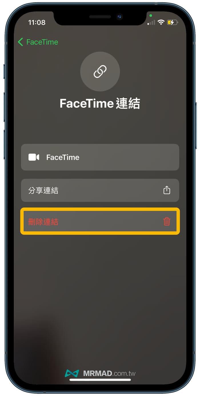 如何刪除FaceTime網頁版連結