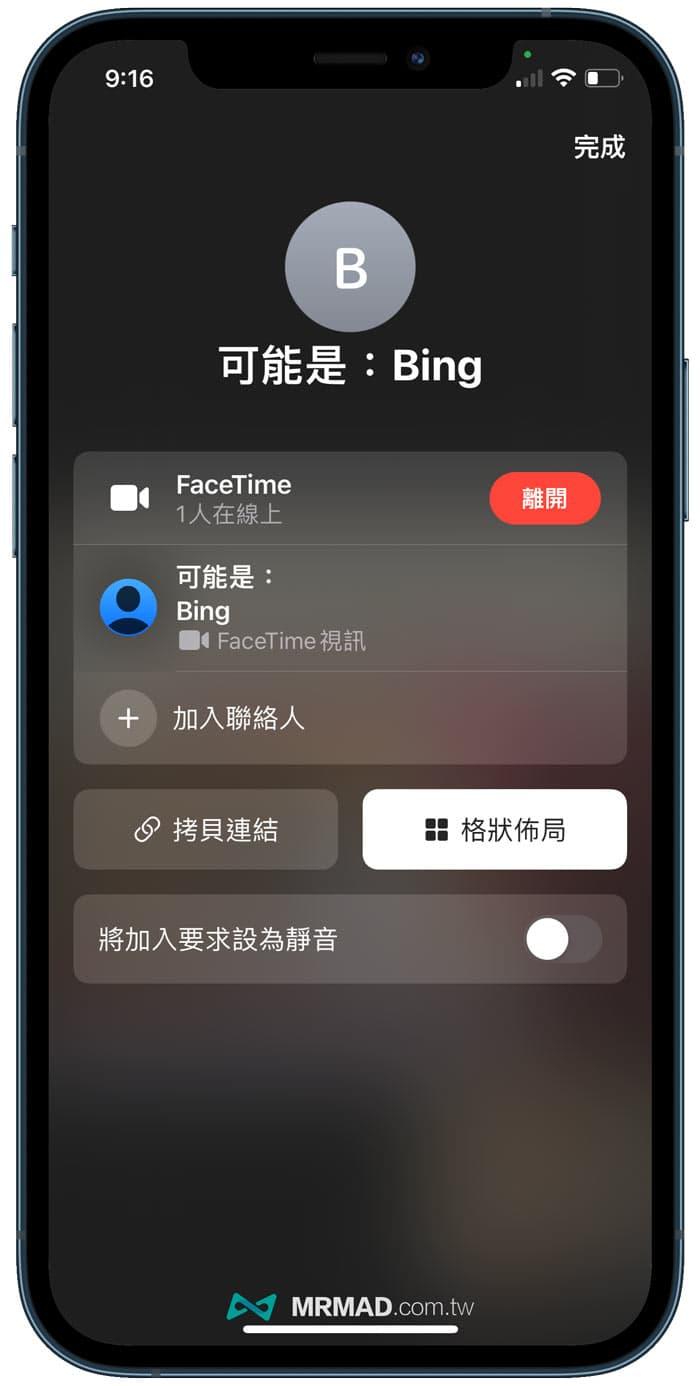 創建FaceTime視訊主持人如何加入2