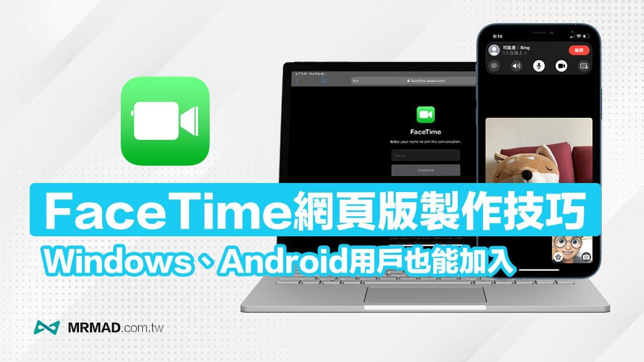 FaceTime網頁版連結如何設定?PC和Android用網頁加入視訊技巧