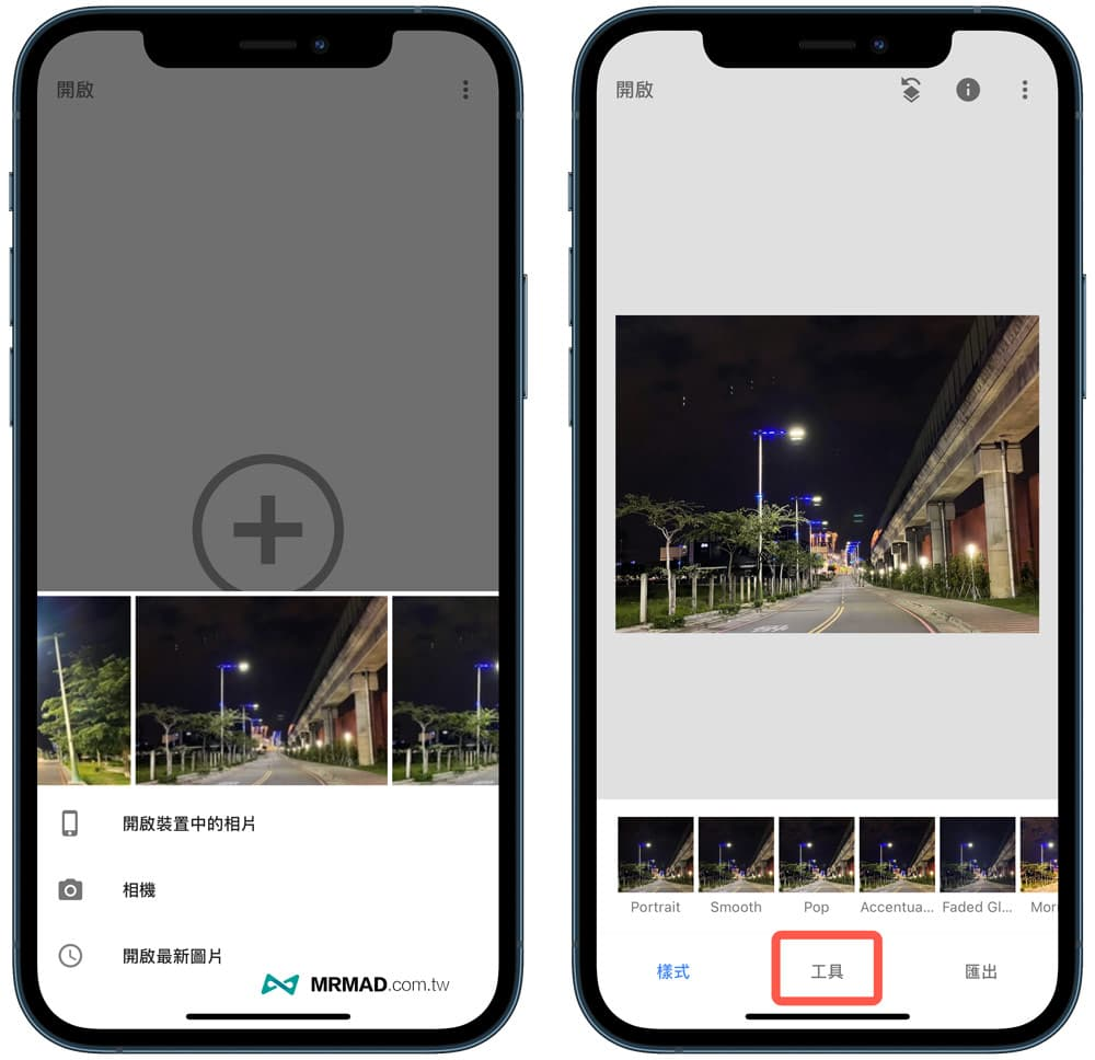 用Snapseed 修正iPhone照片耀光教學1