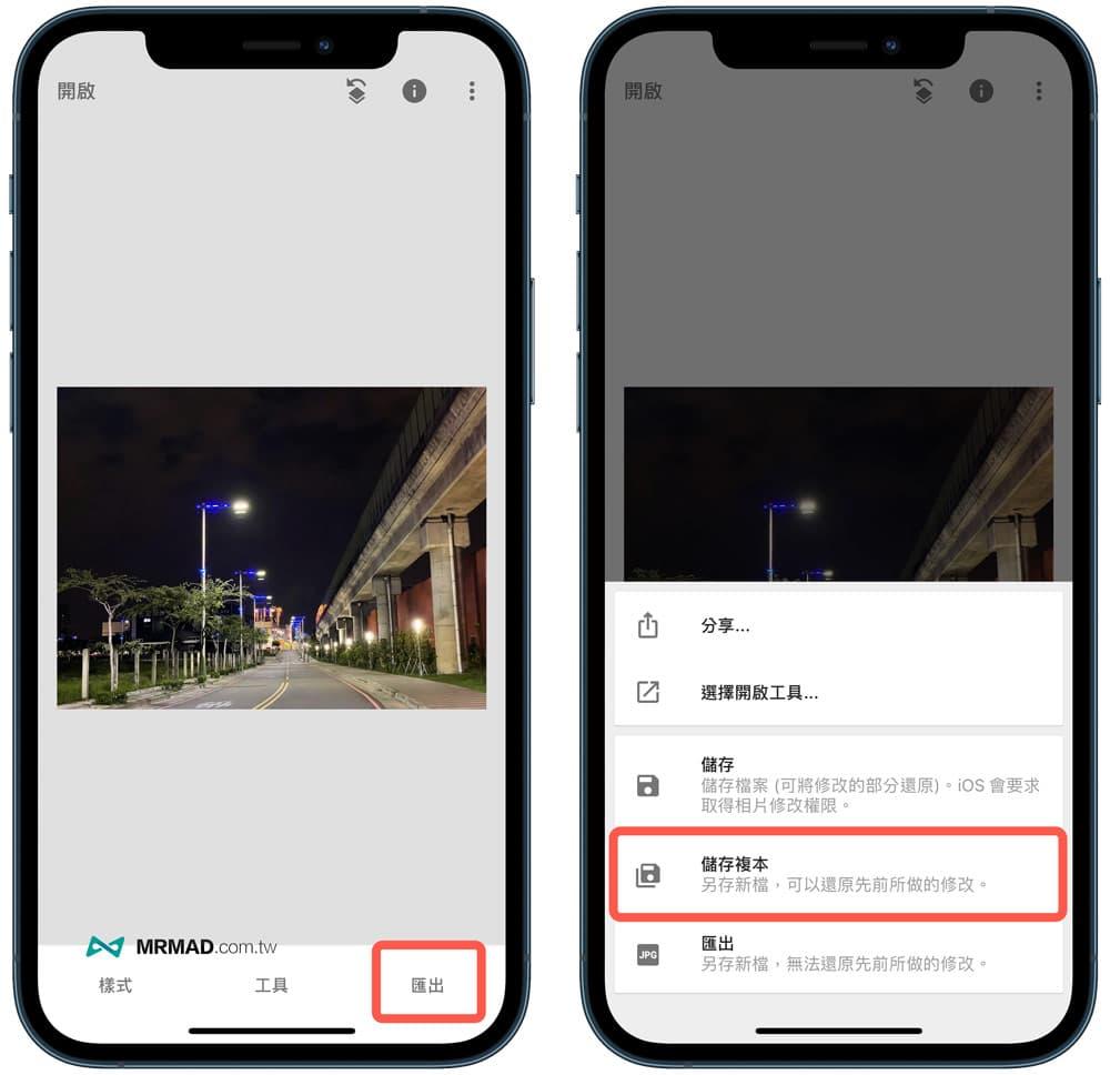 用Snapseed 修正iPhone照片耀光教學4