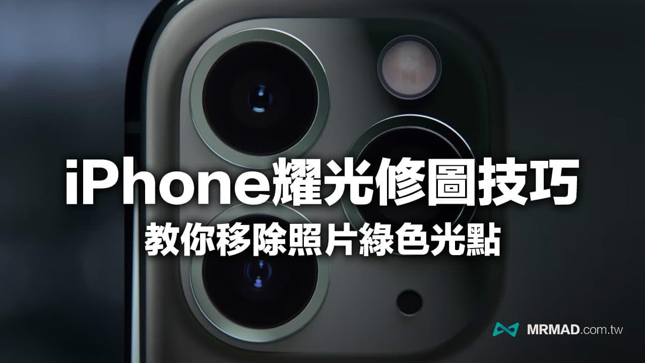 iPhone耀光、綠點要如何解決?教你用耀光修圖APP立即修復