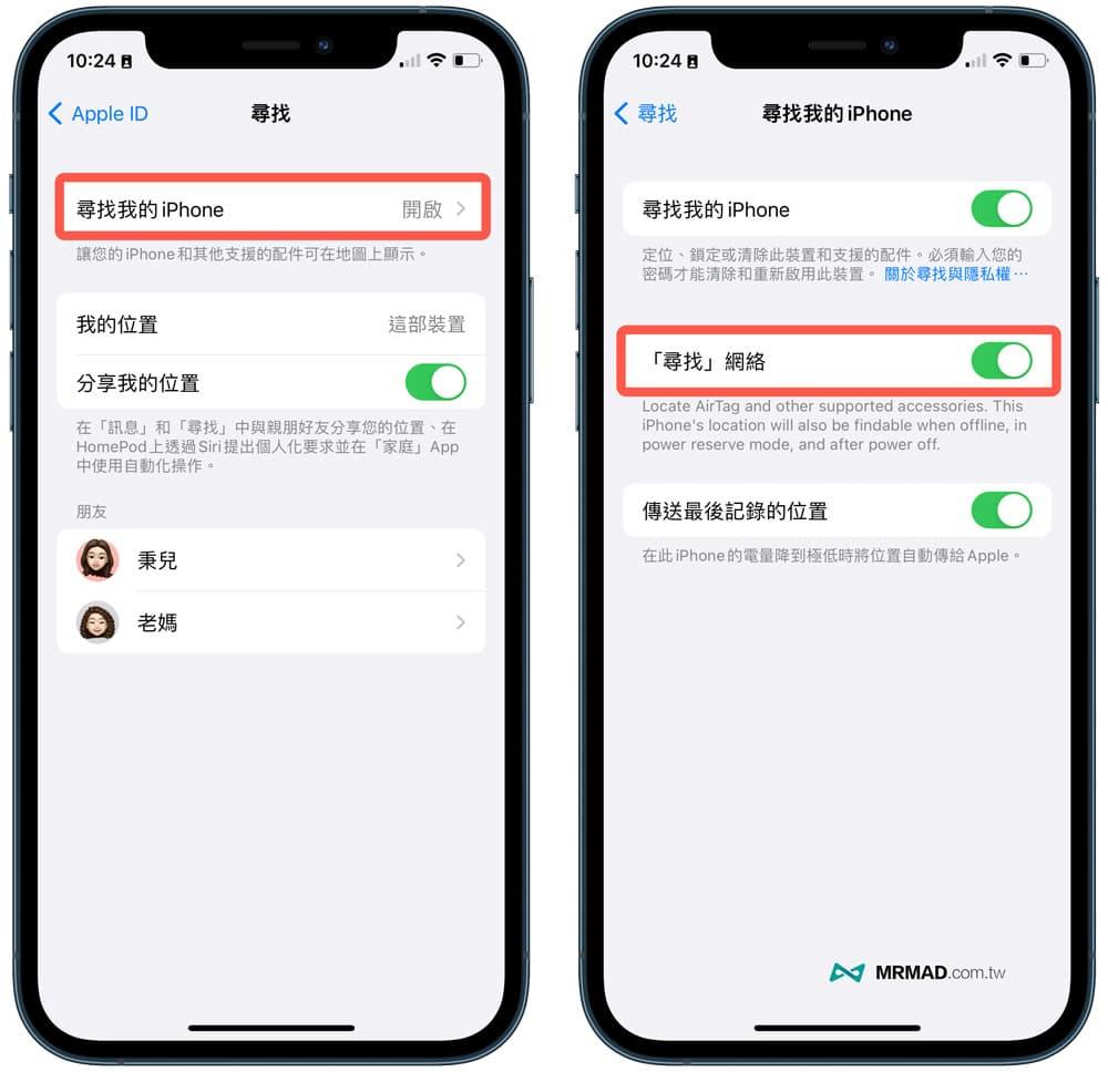 如何開啟或關閉iPhone尋找網路功能1