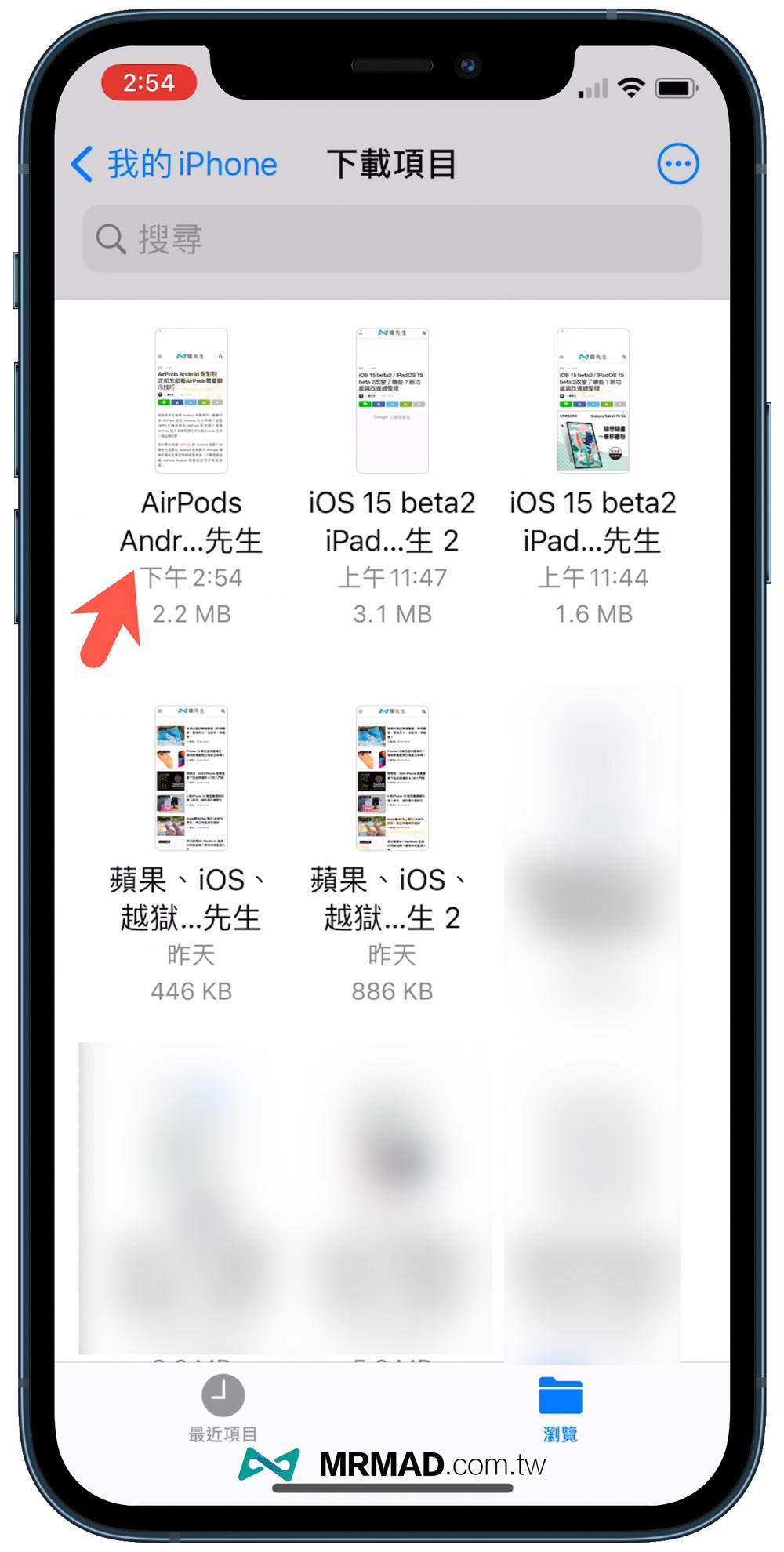 如何用iPhone長截圖?教你一鍵免裝截圖App輕鬆實現5